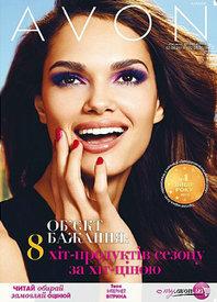 Katalog-Avon-07-2014