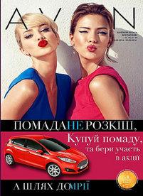 Katalog-Avon-09-2014