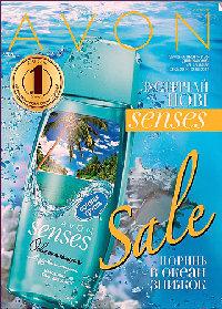 Katalog-Avon-10-2014