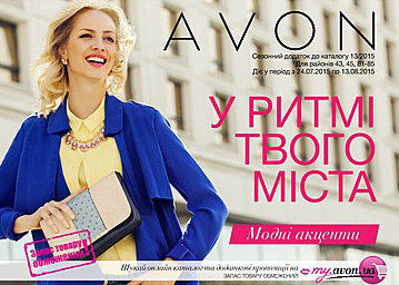 Avon-каталог-mini-K13-2015