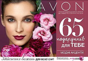 Мини каталог Avon 03-2016