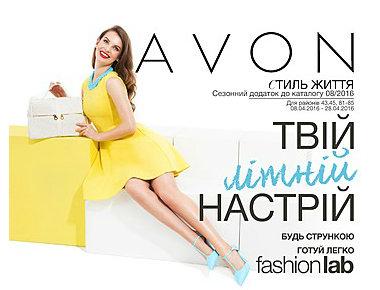 Мини каталог Avon 08-2016