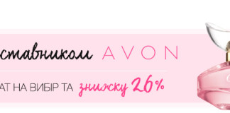 avon_prnp_c08