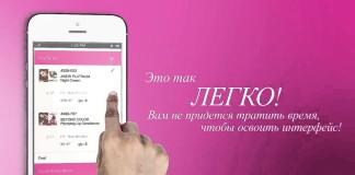 mobilnyj-katalog-ot-avon