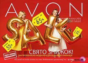 Мини-каталог-Avon-10-2016