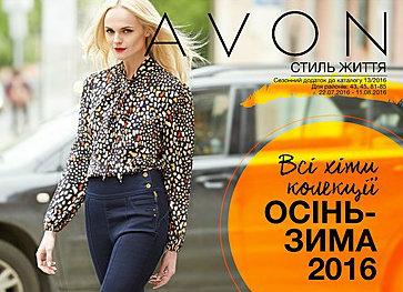 mini-katalog-avon-13-2016