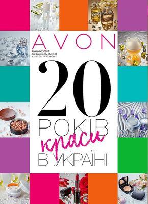 Katalog-Avon-13-2017