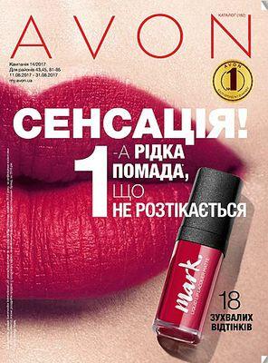 Katalog-Avon-14-2017