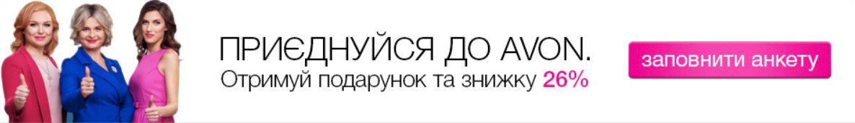 Ekspress-registratsiya-v-Eyvon
