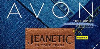Avon-Jeanetic