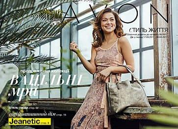 Mini-Katalog-Avon-05-2017