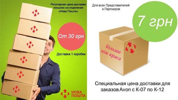 Unikalnaya-vozmozhnost-dostavki-zakazov-Eyvon-na-otdeleniya-Novoy-Pochty