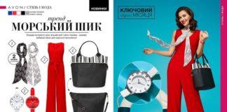 modnyye-novinki-kataloga-avon-07-2017