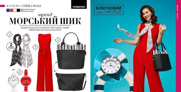 Каталоги Стильной Женской Одежды
