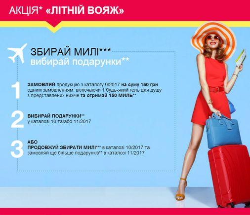Aktsiya-Letniy-voyazh-v-kataloge-Eyvon-09-2017