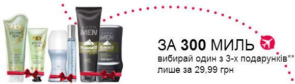 Sobiray-mili-vybiray-podarki-1