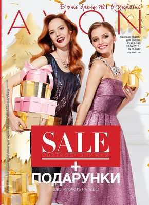 Avon-katalog-16-2017