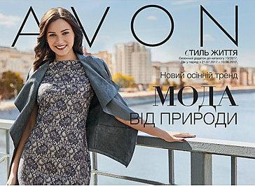 novinki-mini-kataloga-avon-13-2017