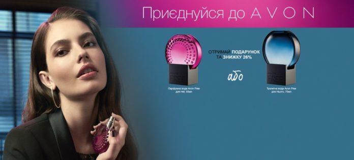 novosti-avon-kamenskoe-13-2017