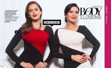 novinki-avon-kataloga-02-2018