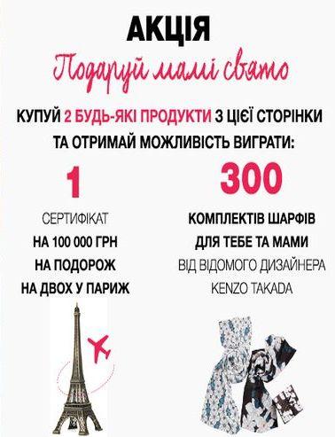 aktsiya-ot-eyvon-podari-mame-prazdnik-poyezdku-v-parizh