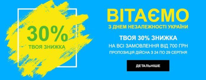 Wow-skidka-30%-Tolko-ko-Dnyu-Nezavisimosti