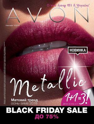 avon-katalog-16-2018