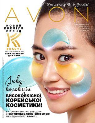 avon-katalog-04-2019