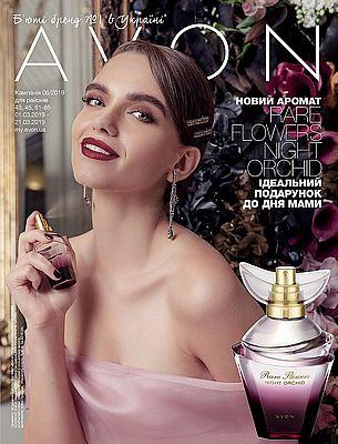 avon-katalog-06-2019