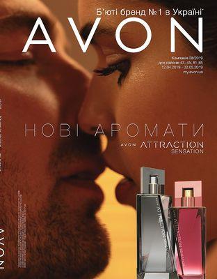 avon-katalog-08-2019