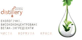 avon-destillery-banner