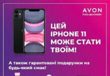 avon-iphone-11