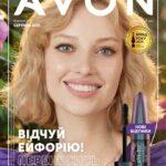 avon-katalog-08-2021